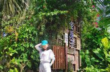 海南琼海博鳌海滨—最有怀旧感的老房子  很喜欢琼海的文艺气息,各种特色的风情小镇,各种美味的私房菜,
