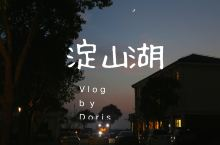 【淀山湖日游记】