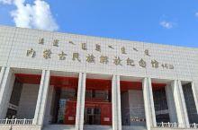 红色之旅-内蒙古民族解放纪念馆