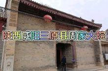 周家大院,咸阳三原首富周家的私宅大院