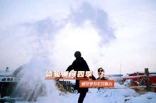 中国最北的漠河,到底有多冷?