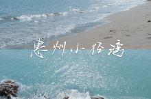 惠州小径湾旅游|深圳周边小众治愈系海滩