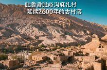 自驾新疆 吐鲁番传统村落:吐峪沟麻扎村