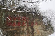 大雪中的财神洞,难得一见元朝遗留下来的老道观