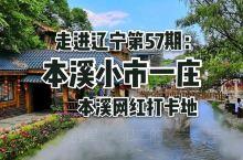 走进辽宁第57期:本溪小市一庄。