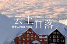 瑞士|森蒂斯峰云上日落