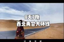 一起旅游做攻略#携程网西北青甘