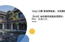 心动计划 |扬州–美食探秘旅,水韵慢悠游