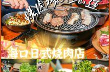 海口探店|烤肉控都知道的日式烤肉店