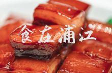 焐肉麦饼牛清汤!馋出口水的浦江美食~