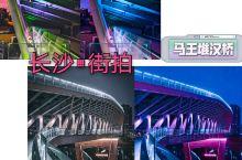 长沙|新晋拍照地首座跨河景观桥汉桥