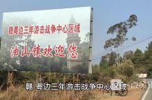 骑行江西信丰,寻找陈毅元帅受伤的地方,幸福生活来之不易
