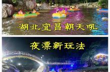 晚上也能玩漂流,湖北宜昌朝天吼新玩法