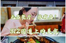 自驾甘肃 武胜驿无名餐厅,312国道必吃