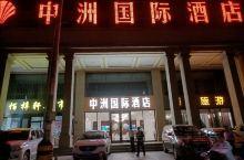 敦煌中洲国际酒店,是在敦煌市的繁华路段,距离沙鸣山月牙泉、沙州夜市和党河风景区都很近,交通便利,餐饮