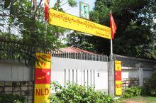 2010年在缅甸仰光昂山素季家门口