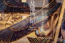 『众神国度,不朽埃及』之埃及博物馆