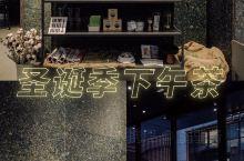 上海 | BFC金融中心 下午茶暖心推荐