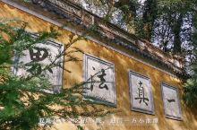 普陀山文艺青年打卡圣地,双泉禅院。