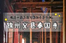 锦州丨千年古刹,义县奉国寺