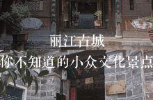 丽江古城|你不知道的小众文化景点