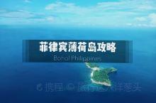 5000块玩爽7天的海岛—菲律宾薄荷岛攻