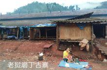老挝磨丁古寨