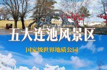 《冬季来五大连池~赏北国绝美画卷》