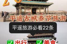 平遥古城旅游|2021春节超强攻略土著