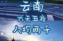 六天五晚人均两千 学生党云南旅游攻略
