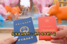 天元谷度假区诚邀全国医护、军人免费游玩。