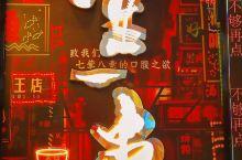 武汉首家㊙️人生一串🔥烤翅封顶‼️绝了