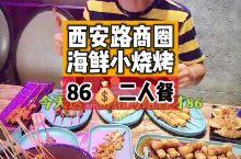 西安路海鲜烧烤的代表 86块烧烤海鲜套餐