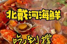 旺季来北戴河 •必须吃最豪横的海鲜大餐!