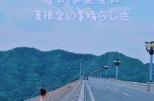 北京密云水库大坝 超日系 宫崎骏漫画场景