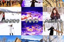 哈尔滨雪乡冬季东北旅游分享推荐