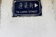 歙县 渔梁坝