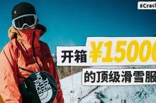 开箱|一万五的北面滑雪套装值得买吗(上)