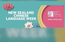 新西兰中文周2021,来了