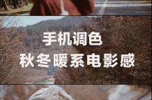 旅行调色教程|手机调色|秋冬专享电影感调