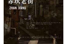旅游小记|悠闲的湛江人悠闲的赤坎老街