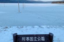 ·阿寒国立公园的一部分