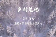 吉林长白山:遇见盗墓笔记里的北国神山