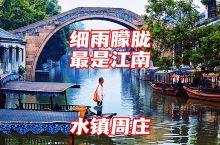 昆山| 凭什么周庄是中国第一水乡?