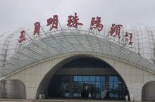 三贝明珠码头