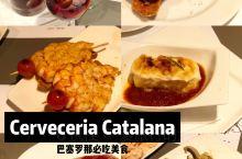 西班牙·巴塞罗那|必吃的百年网红店!