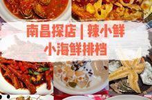 南昌探店 | 辣小鲜 超火的网红小海鲜店