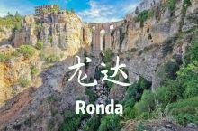 """海明威说过:""""如果你想去西班牙度蜜月或者跟人私奔的话,龙达,是最合适的地方!""""龙达的老城建在万丈悬崖"""