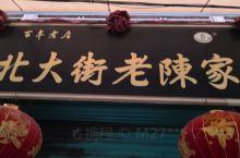 三原县有名小吃。百年老店。味道不错。相当的不错。非常好的。有机会去再吃。。。。。好的好的好的。好的好