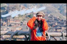 贵州旅行|冬日安静的西江千户苗寨